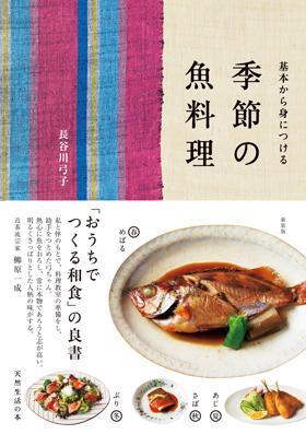 天然生活の本『季節の魚料理』(長谷川弓子・著)