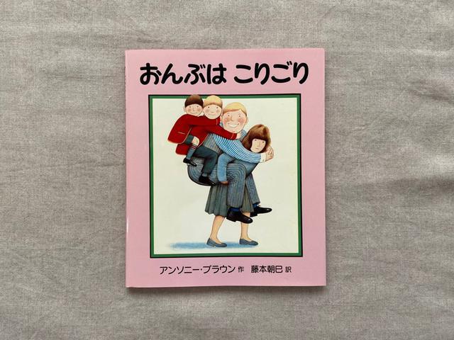 画像: 満面の笑顔でおんぶされているおとうさんと子どもたちにひきかえ、おかあさんの表情は……。