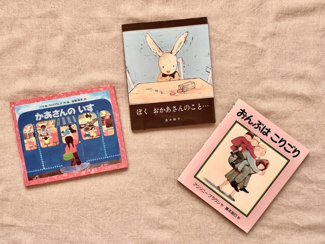 画像: 「おかあさん」をテーマにした絵本3冊|ずっと絵本と。