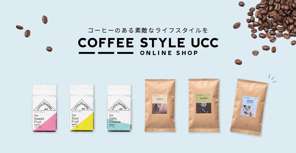 画像: 【UCC公式通販】COFFEE STYLE UCCオンラインショップ