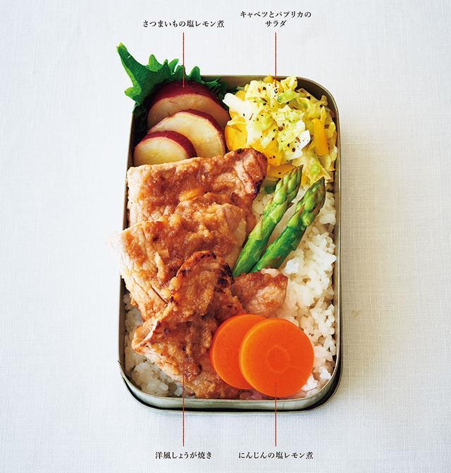 画像: しょうが焼き弁当のレシピ