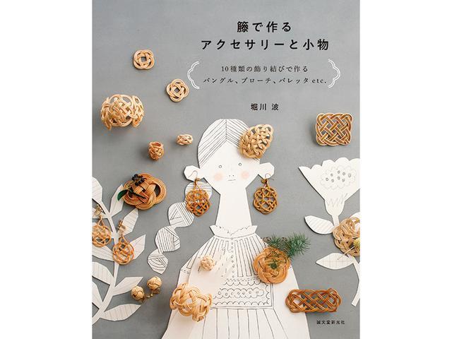 画像: C 堀川 波著・誠文堂新光社 『籐で作るアクセサリーと小物』 2名