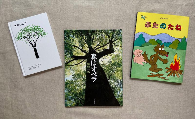 画像: 「木」が出てくる絵本3冊 ずっと絵本と。