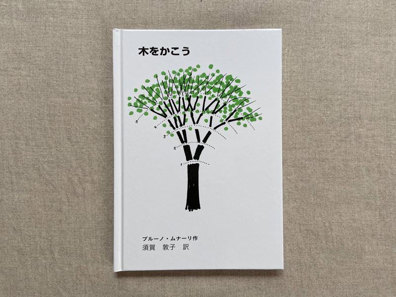 画像: 木の成長にはなにやら規則性があるようです。
