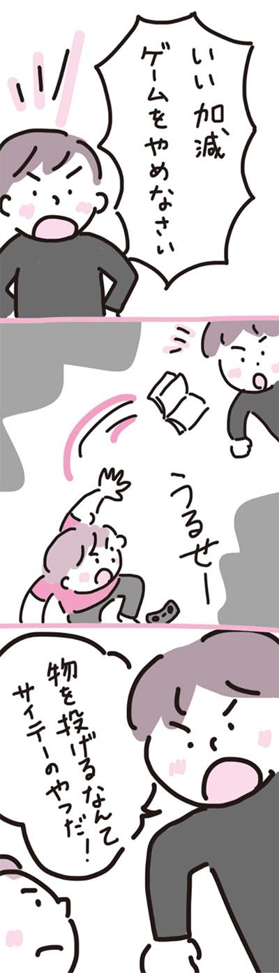 画像1: ゲームをやめるよう注意するとキレる子には…