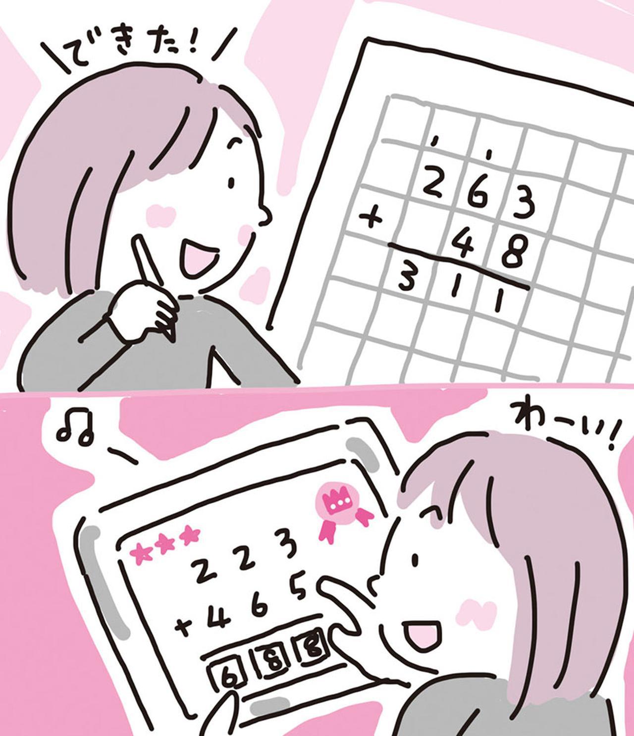 画像: 休校中の勉強タイムはできるだけ午前中に