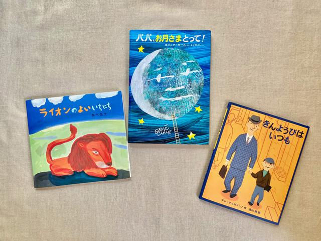 画像: 「おとうさん」が活躍する絵本3冊|ずっと絵本と。