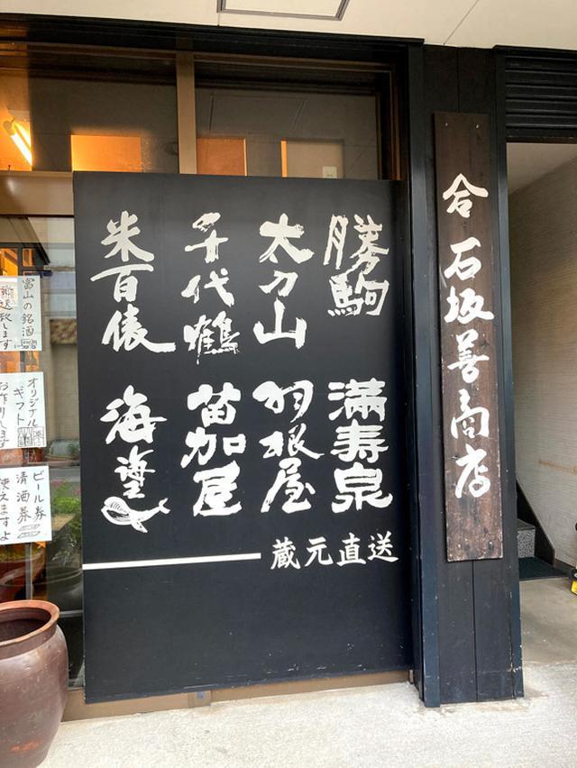 画像: 石坂善商店さんの入り口。