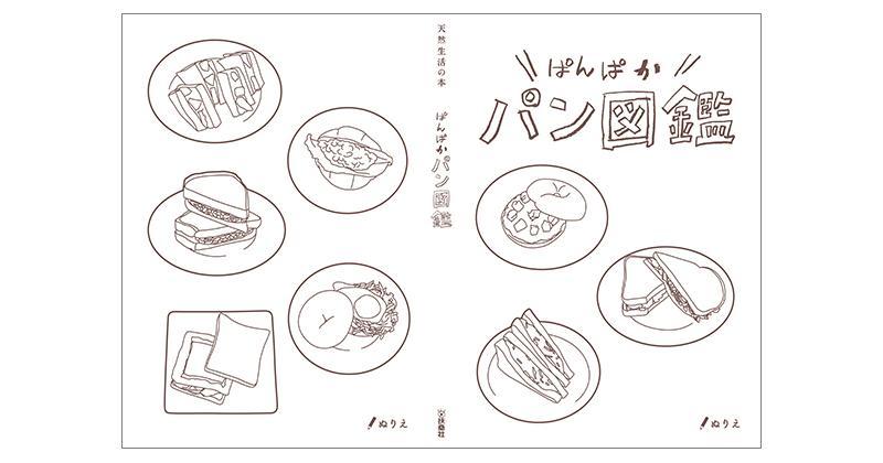 画像: ぬりえのダウンロード