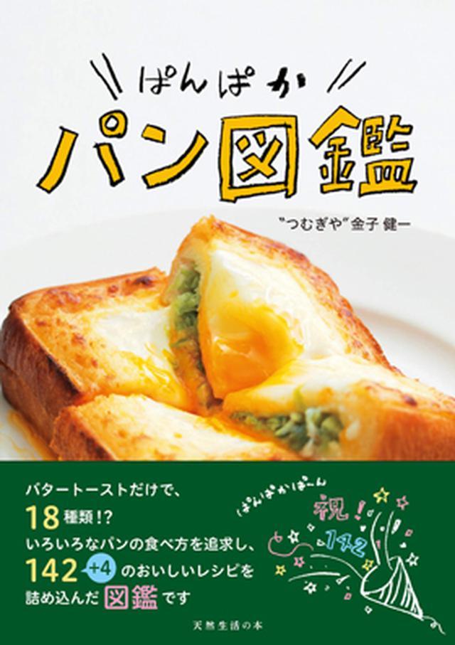 """天然生活の本『ぱんぱかパン図鑑』(""""つむぎや""""金子健一・著)"""