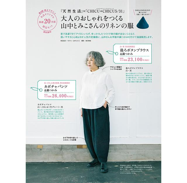 画像: 誌上マルシェ 『天然生活』×「CHICU+CHICU5/31」 山中とみこさんのリネンの服を抽選で販売いたします
