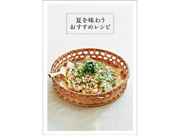 画像: 別冊付録 夏を味わうおすすめレシピ