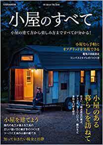画像: 小屋のすべて (扶桑社ムック) | |本 | 通販 | Amazon
