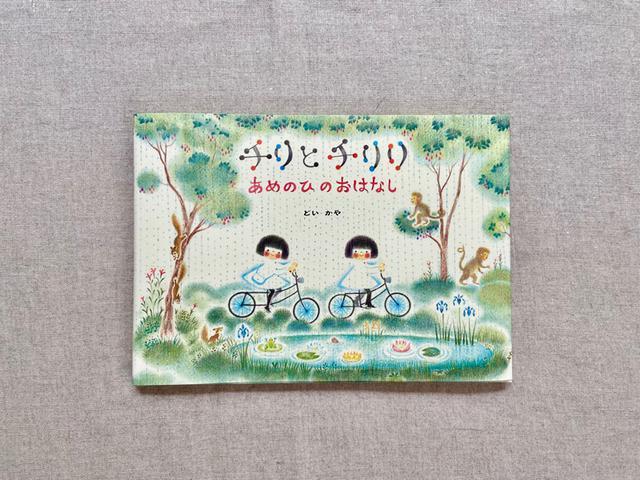 画像: 自転車に乗ったふたりが主人公。