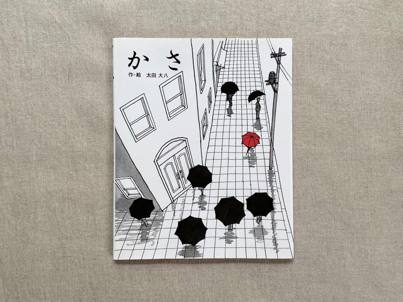 画像: 墨1色の中に、赤い傘が鮮やかです。