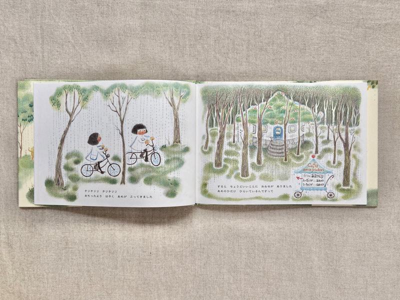 画像: 森の木々に囲まれたカフェ。こんなカフェがあったら、雨宿りしたい!