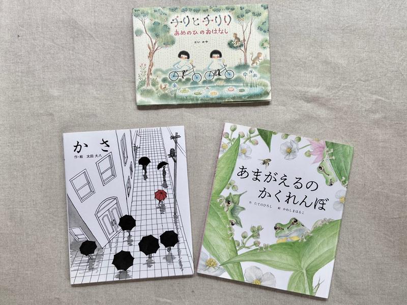 画像: 「雨の日に、気分が明るくなる絵本」3冊|ずっと絵本と。