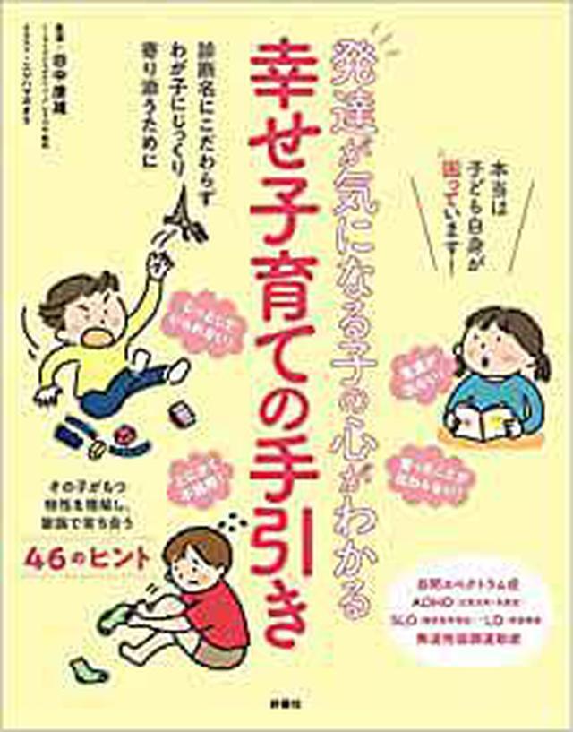 画像: 発達が気になる子の心がわかる 幸せ子育ての手引き | 田中 康雄, ニシハマカオリ |本 | 通販 | Amazon