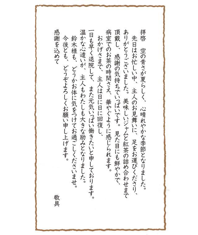 画像: 快気祝いへのお礼の手紙(夫の上司へ)