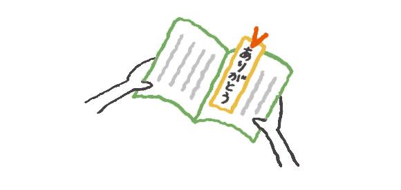 画像: 感想を書いたしおりを本に挟んで