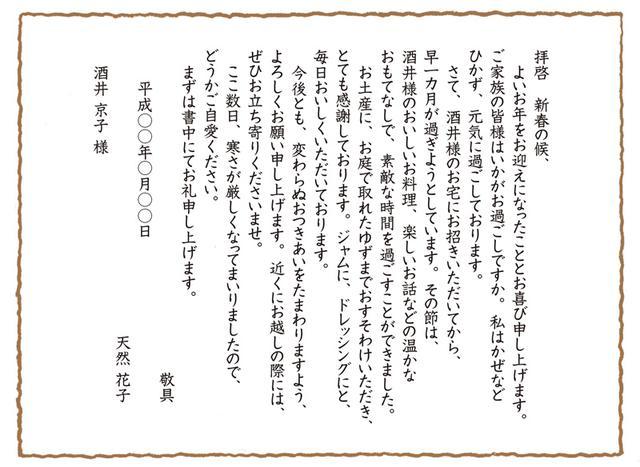 書き方 拝啓 の 手紙