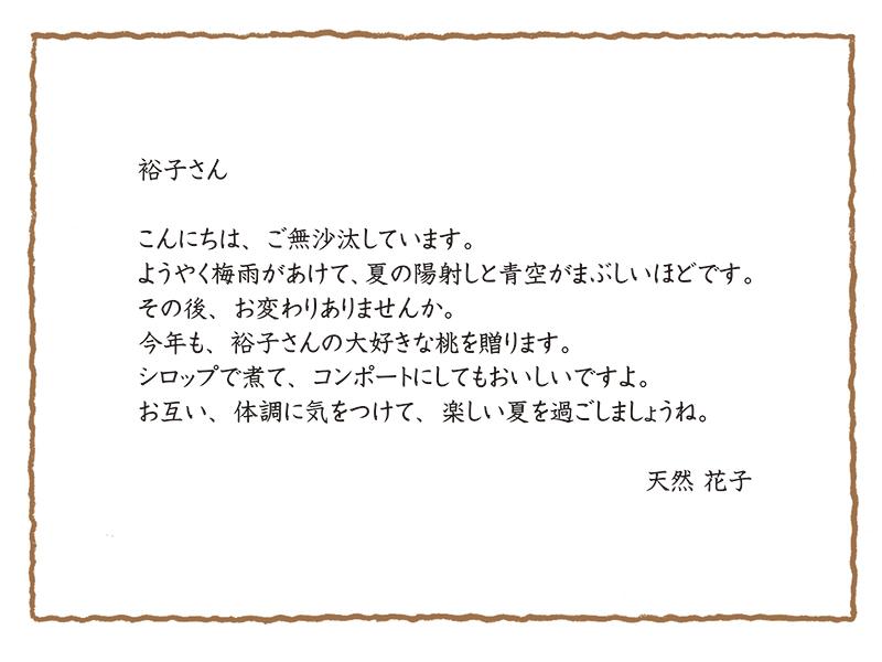 画像: 贈り物に添える手紙(親戚へ)