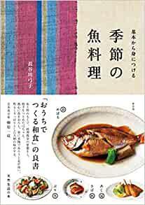 画像: 季節の魚料理 (天然生活の本)   長谷川 弓子   Amazon