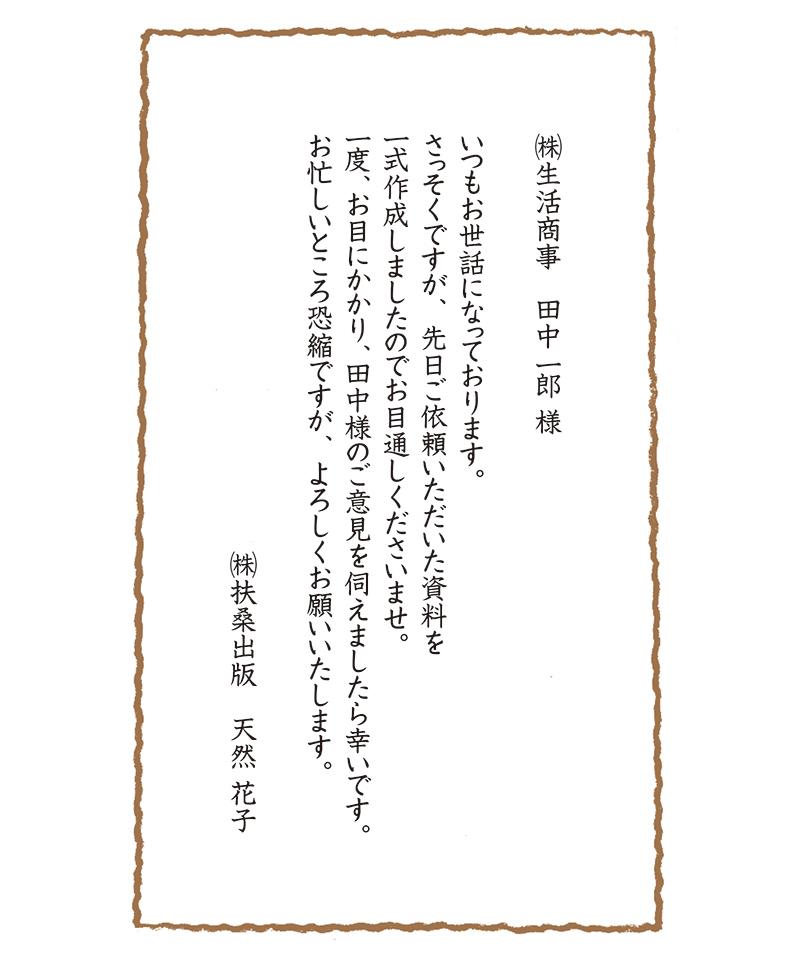画像1: 資料に添える手紙(仕事相手へ)