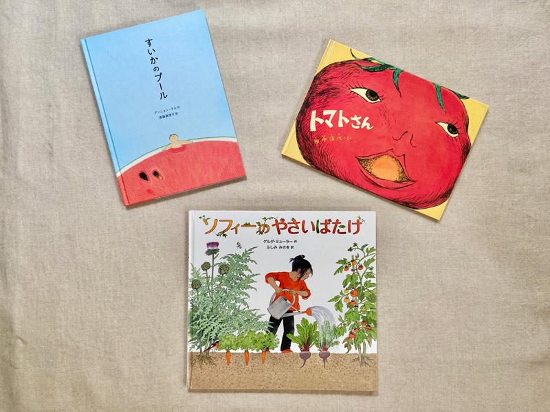 画像: 「野菜」をテーマにした絵本3冊 ずっと絵本と。