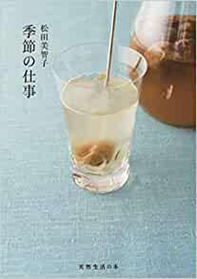 画像: 季節の仕事 (天然生活の本) | 松田 美智子 | Amazon