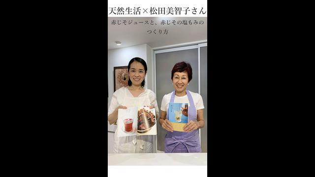 画像: 松田美智子さんの赤じそジュースと、赤じその塩もみのつくり方 youtu.be