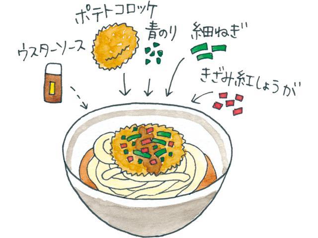 画像: ポテトコロッケがお好み焼き味に