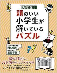 画像: 「もっとパズルを楽しみたい方は、こちらをどうぞ」 決定版! 頭のいい小学生が解いているパズル (扶桑社ムック) | 松永 暢史, 星野 孝博 | Amazon