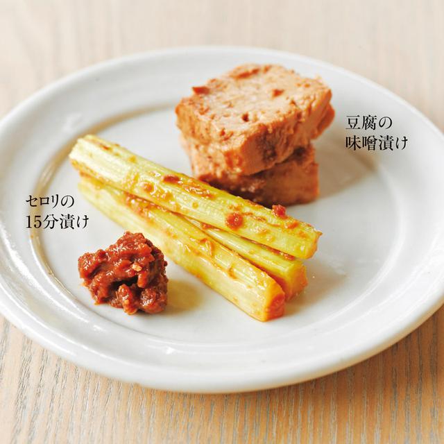 画像: 「豆腐の味噌漬け」と「セロリの15分漬け」|松田美智子の季節の仕事「にんにく味噌床」