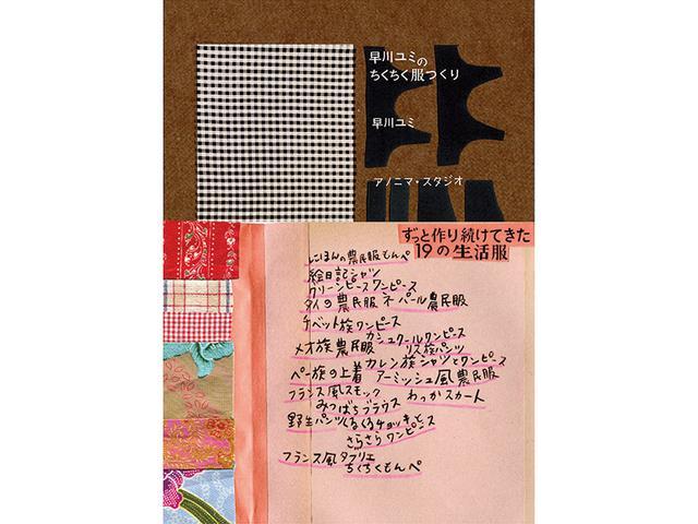画像: C 早川ユミ著 アノニマ・スタジオ 『早川ユミのちくちく服つくり』 5名