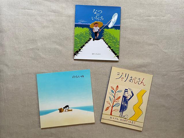 画像: 「夏」の気分を味わえる絵本3冊|ずっと絵本と。