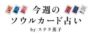 今週のソウルカード占い byステラ薫子