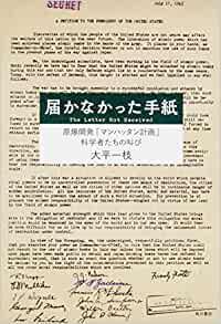 画像: 届かなかった手紙 原爆開発「マンハッタン計画」科学者たちの叫び | 大平 一枝 |本 | 通販 | Amazon