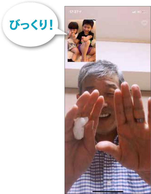 画像19: 実家の両親とかんたんにビデオ通話を始める方法|孫の顔が見たい! はじめてのスマホでビデオ通話