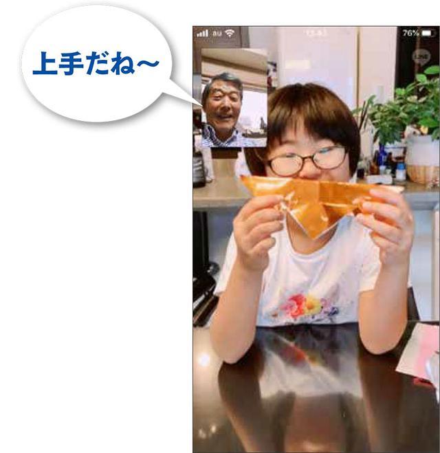 画像16: 実家の両親とかんたんにビデオ通話を始める方法|孫の顔が見たい! はじめてのスマホでビデオ通話