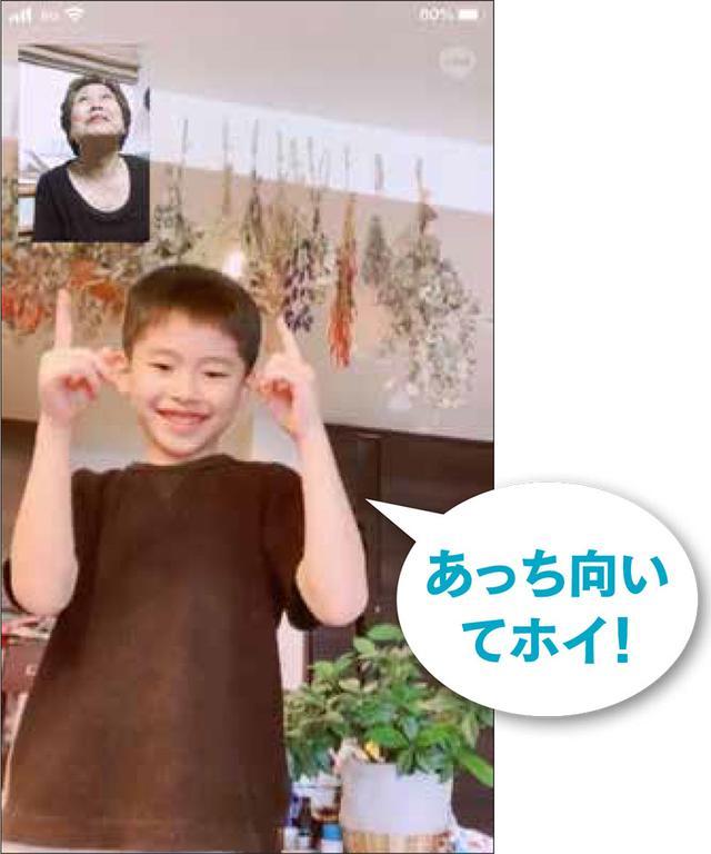 画像13: 実家の両親とかんたんにビデオ通話を始める方法|孫の顔が見たい! はじめてのスマホでビデオ通話