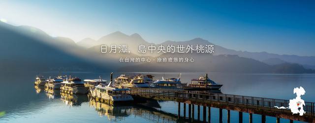画像: 交通部観光局日月潭国家風景区管理所