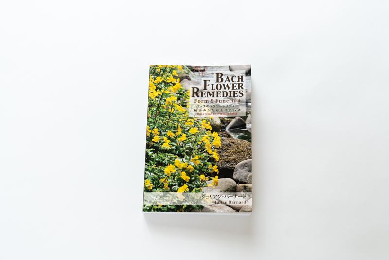 画像: 谷口さんが翻訳を手がけた『バッチのフラワーレメディー 植物のかたちとはたらき』(ジュリアン・バーナード著)。38種あるフラワーエッセンスが、なぜ私たちの心に作用するのか、植物のかたちからくわしく解説されています。フラワーエッセンスの力を知りたい方におすすめ。