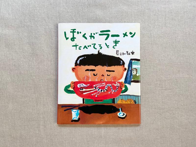 画像: 平和な日本で、湯気がたちのぼるラーメンを食べているとき、世界では……。