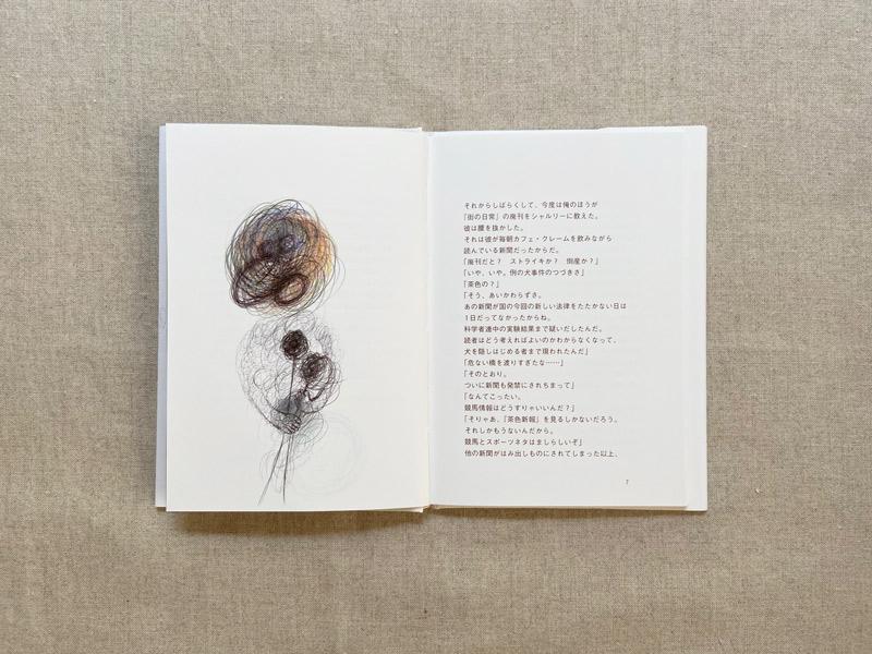 画像: 映画監督、俳優などマルチに活躍するヴィンセント・ギャロの絵が入るのは、日本版オリジナル。