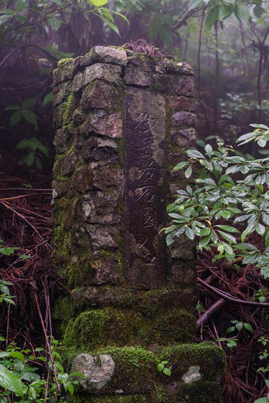 画像: ロックガーデンの別名は「御岳岩石園」。1935年(昭和10年)に当時の東京府が、「東京緑地計画」に基づいてつくりました