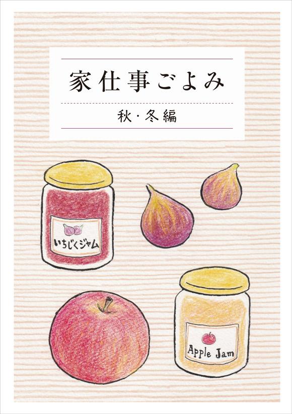 画像: 別冊付録 家仕事ごよみ 秋・冬編