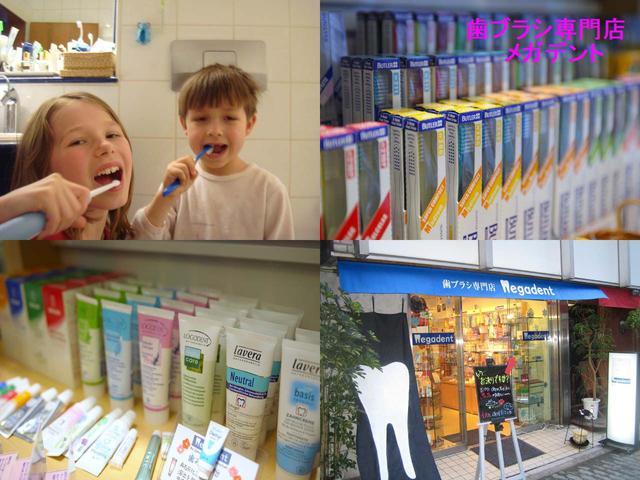 画像: メガデント 銀座店 - 歯ブラシ専門店 - Megadent - あなたのお口の専門店- 口臭・歯周病予防のための高品質な歯科用品をあなたに