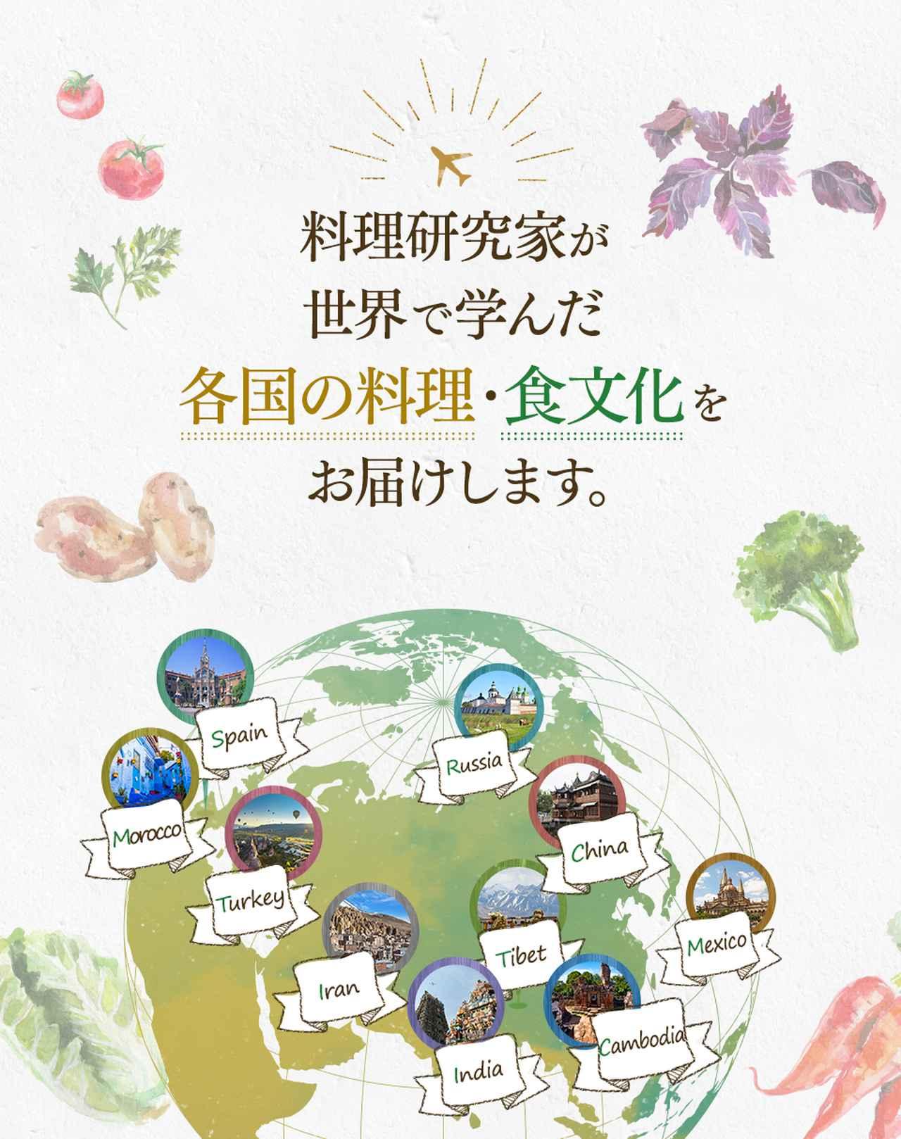 画像: 荻野恭子|サロン・ド・キュイジーヌ|世界の料理を学べる料理教室