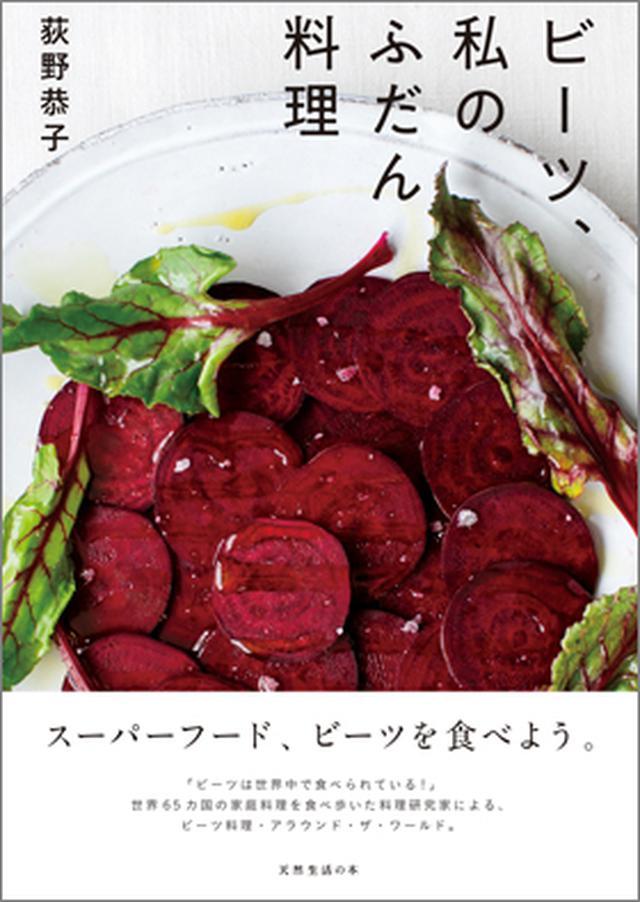 天然生活の本『ビーツ、私のふだん料理』(荻野恭子・著)